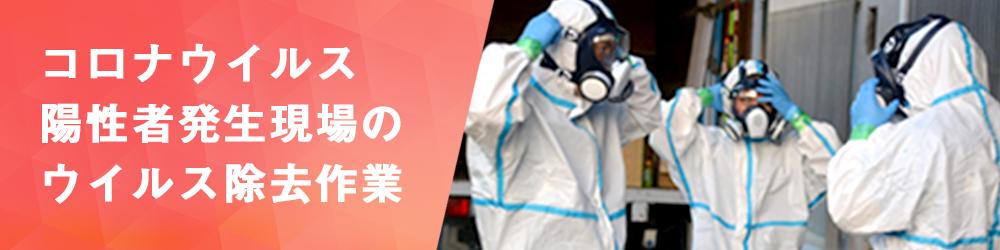 安心してご依頼いただくために除菌・消毒の専門業者による実際のウイルス除去作業を詳しく紹介します